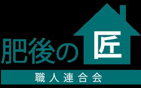 肥後の匠 職人連合会 熊本支部